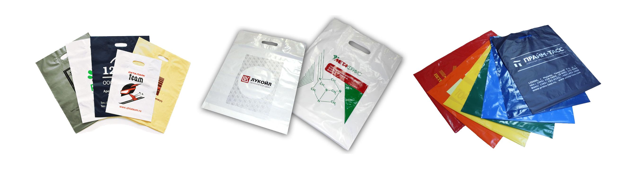 пакеты-с-логотипом-воронеж