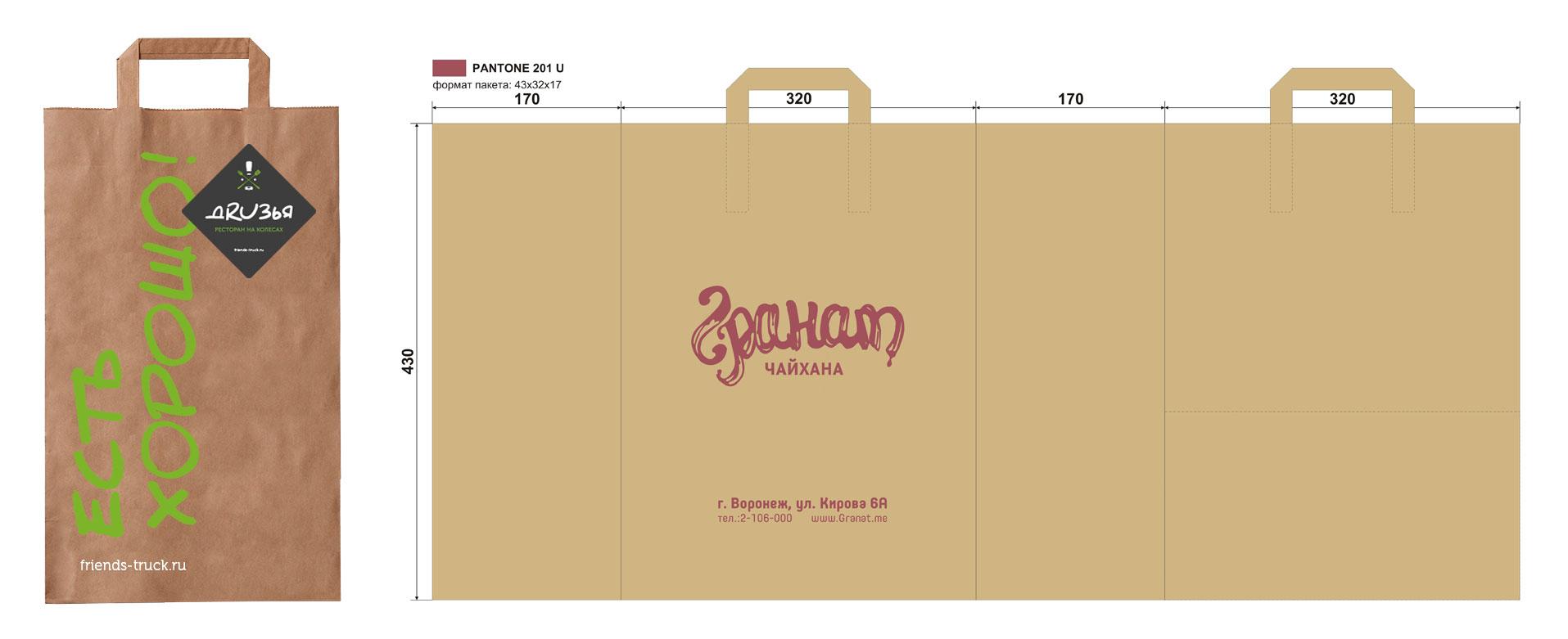 Стоимость изготовления пакетов логотипом