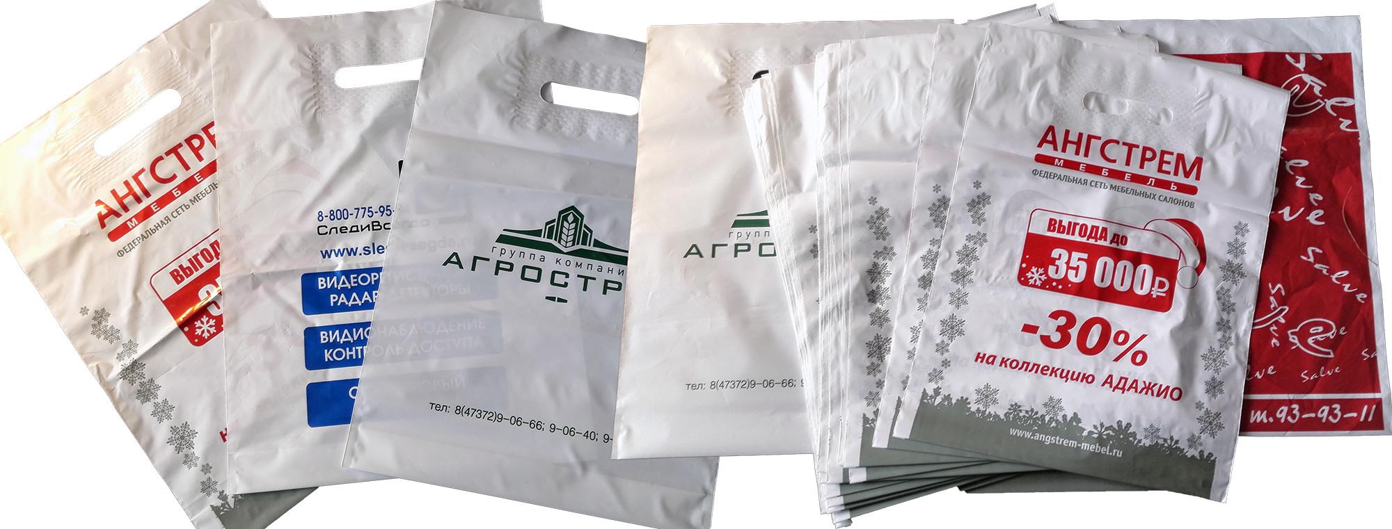 упаковка пакеты Воронеж