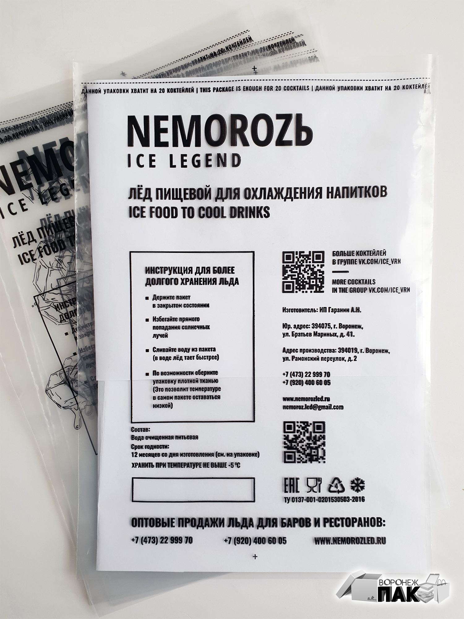 фасовочные-прозрачные-пакеты-ПВД-с-логотипом-NEMOROZЬ-Воронеж
