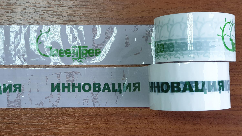 скотч-с-логотипом-в-Воронеже