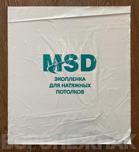 мешки-пакеты-ПВД-экопленка-для-натяжных-потолков-MSD-Воронеж