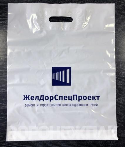 пакеты-ПВД-с-логотипом-желдорспецпроект-Воронеж