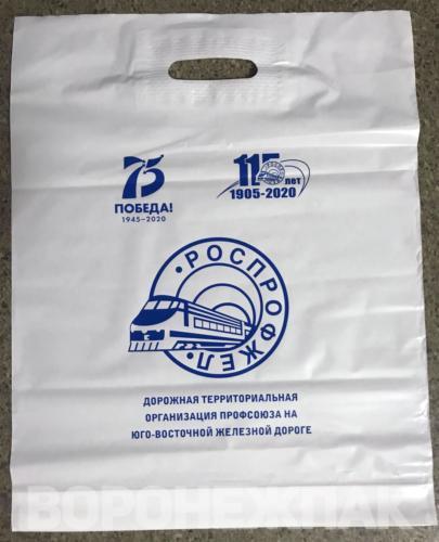 пакеты-пвд-с-логотипом-роспрофжел-воронеж