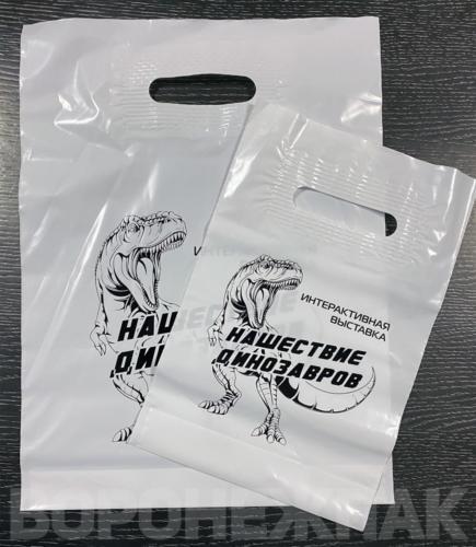 фирменные-пакеты-ПВД-с-логотипом-нашествие-динозавров-воронеж